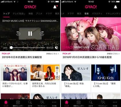 『GYAO!』TOP画面(左)「音楽」一覧画面(右)