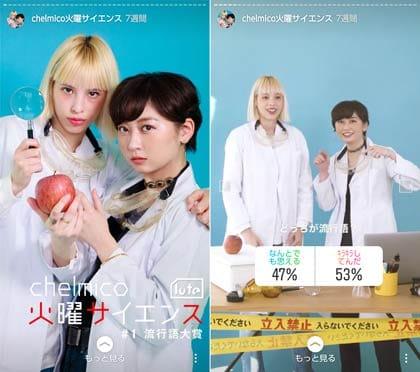 Instagram Storiesメディア「lite」(ルーテ)のストーリー(左)このコーナーがストーリーでず〜っとつながっている(右)