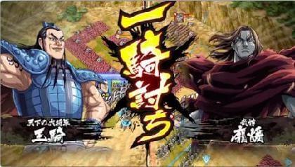 キングダム 乱 -天下統一への道-_3