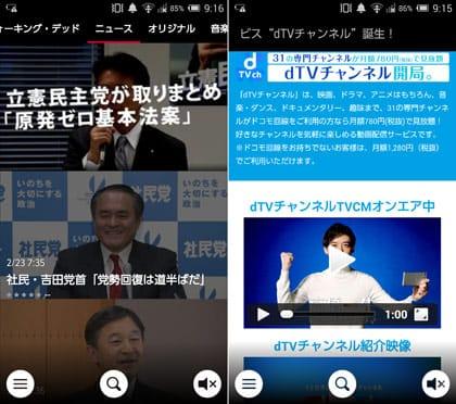 「ニュース」一覧画面(左)新たに「dTVチャンネル」もスタート!(右)