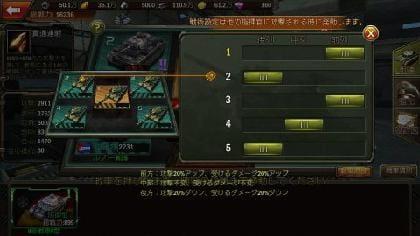 戦車物語 - 世界征服_5