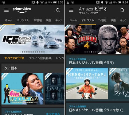 『Amazonプライムビデオ』TOP画面(左)「オリジナル」一覧画面。お笑い好きなら「ドキュメンタル」をおさえておくべき(右)