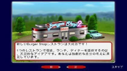 バーガーショップをめぐる物語も召し上がれ。