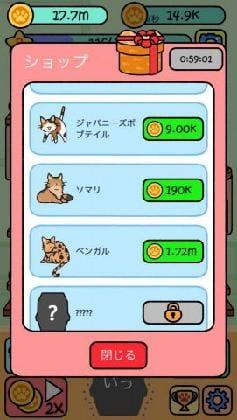ショップで、狙った猫をピンポイントで買うことも可能だ。