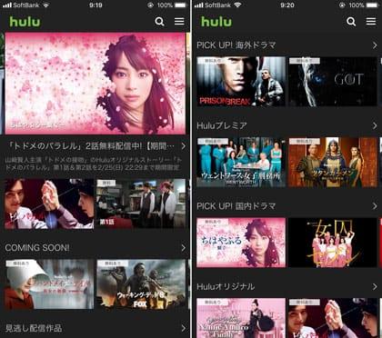 『hulu』のTOP画面(左)ドラマに強い!(右)
