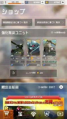 機動戦士ガンダム 即応戦線_2
