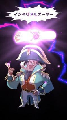 この船長の奥義は、1つ前の相手の要塞を奪い取ってしまう強力なものだ。