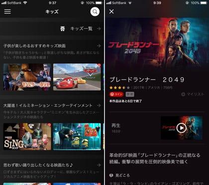 「キッズ」一覧画面。特集もあって探しやすい(左)最新作はレンタルして観ることができる(右)
