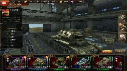 ガレージでじっくり戦車を見てやろう。