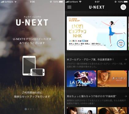 最初に簡単なセットアップを行う(左)『U-NEXT』TOP画面(右)