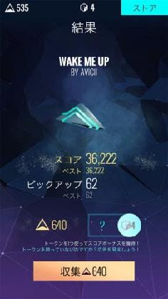 Avicii - Gravity HD_3