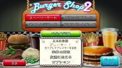 Burger Shop 2_1
