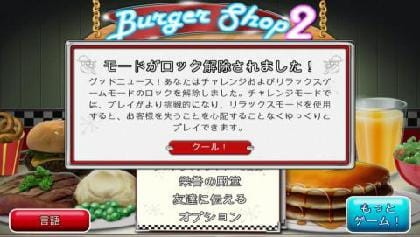Burger Shop 2_4