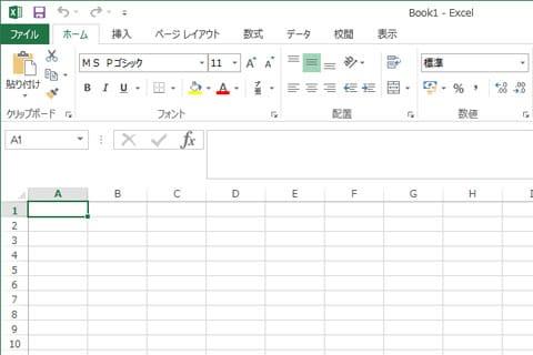 ExcelのリボンUI