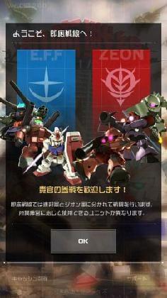 機動戦士ガンダム 即応戦線_3