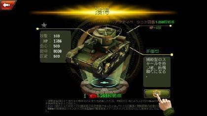 戦車物語 - 世界征服_3
