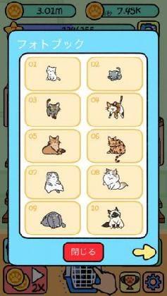 猫コンドミニアム - Cat Condo_3