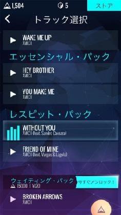 Aviciiの楽曲は本作の魅力の中核!