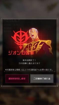 機動戦士ガンダム 即応戦線_6