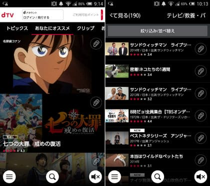 『dTV』のトップ画面(左)「テレビ/教養・バラエティ」一覧。「8時だョ!全員集合」がある!(右)