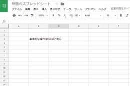 「Excel」と『Googleスプレッドシート』の違いとは?