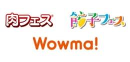 au「Wowma!」、肉フェス」、「餃子フェス」とコラボ!