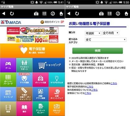 『ヤマダ電機 ケイタイde安心』TOP画面(左)「お買い物履歴&電子保証書」画面(右)