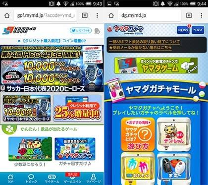 謎の「ヤマダゲーム」TOP画面(左)これまた謎の「ヤマダガチャ」(右)