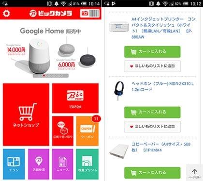 『ビックカメラ』TOP画面(左)購入履歴画面。ここからネットショッピングで購入できる(右)