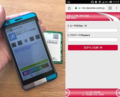 QRを読み込む(左)リンク先はIDとパスワードの入力画面(右)