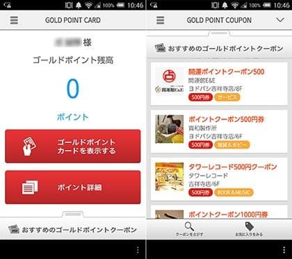 ヨドバシで最近購入していないので0ポイント(左)クーポン画面(右)