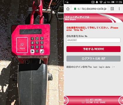 桜の木の下ではじめてのシェアサイクル開始(左)自転車についている「自転車番号」(ここではボカしています)を入力(右)