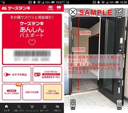 『ケーズデンキあんしんパスポート』TOP画面(左)「写真メモ」画面(右)