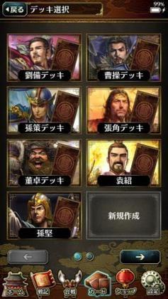 7人の大将は、どれも個性的!君は誰を選ぶ?