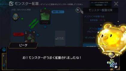 ロード・オブ・ダンジョン(Lord of Dungeon)_2