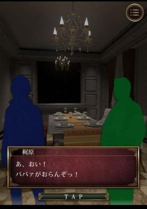 脱出ゲーム PHANTOM_9