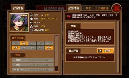 三国志噺_2
