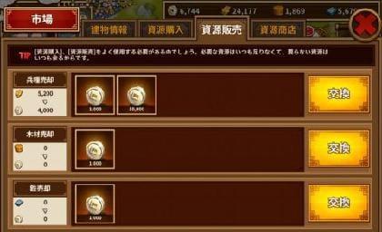 三国志噺_11