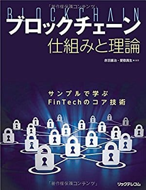 『ブロックチェーン 仕組みと理論 サンプルで学ぶFinTechのコア技術』