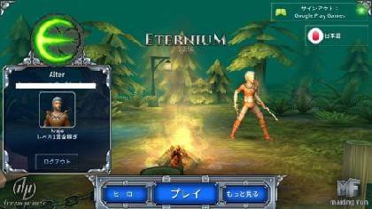 Eternium_5