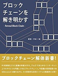 『ブロックチェーンを解き明かす』ブロックチェーンの解体新書!