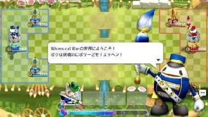 ウィムジカル ウォー(Whimsical War)_1