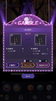 ギャンブル性のある入手時の強化。