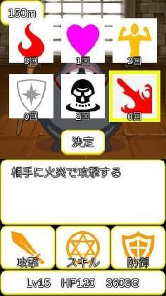 おてがるRPG_4