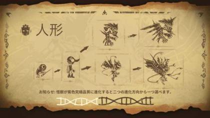聖剣伝説3の光と闇の進化にイメージは近いかも。かも。
