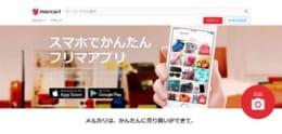 不用品が38,300円で売れた『メルカリ』活用法!