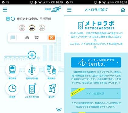 『東京メトロ』アプリ。TOP画面(左)駅構内のトイレの空室状況を実験していた「メトロラボ」(右)