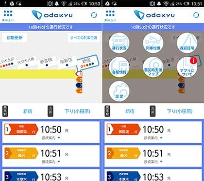 『小田急アプリ』のTOP画面(左)メニューボタンをタップ後の画面(右)