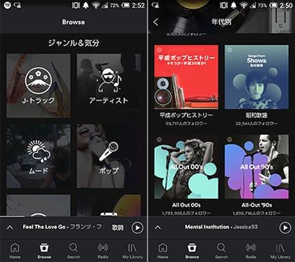 『Spotify』画面