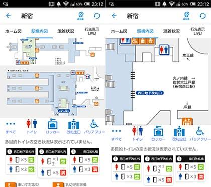 新宿駅のトイレの空室状況画面。右画像のように拡大して場所をチェックした
